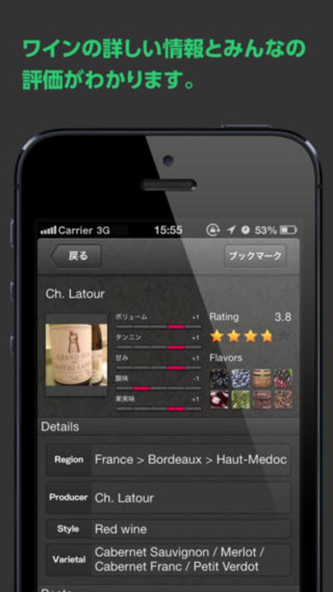 Vinica(ヴィニカ) - ワインを写真で記録する無料アプリ