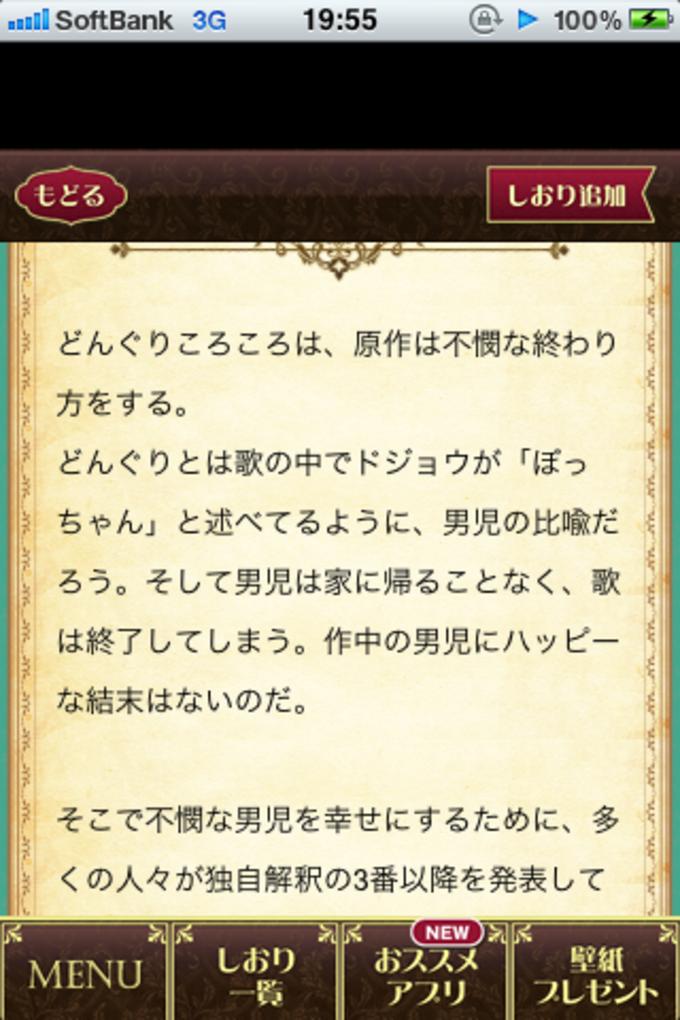 """謎と恐怖の童話・童謡~""""隠された不気味な真実""""~"""