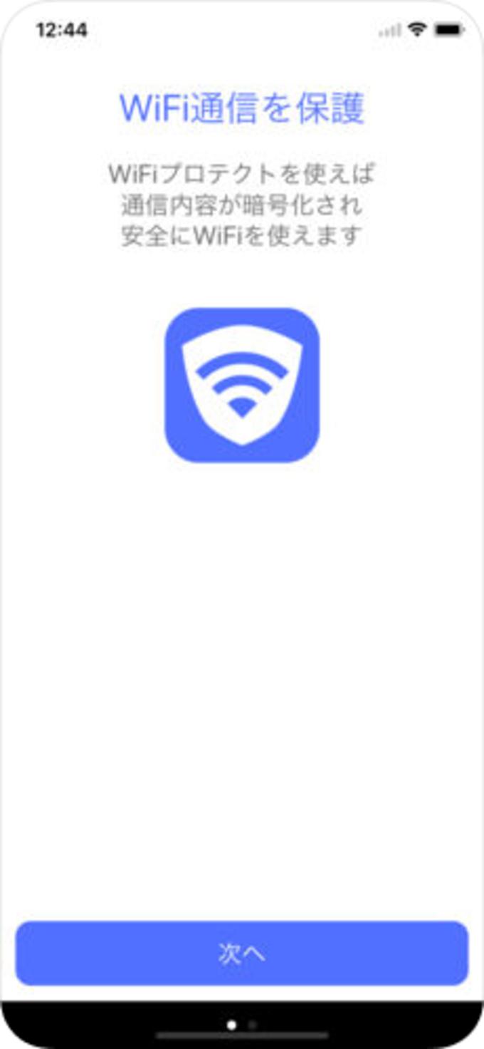 WiFi プロテクト
