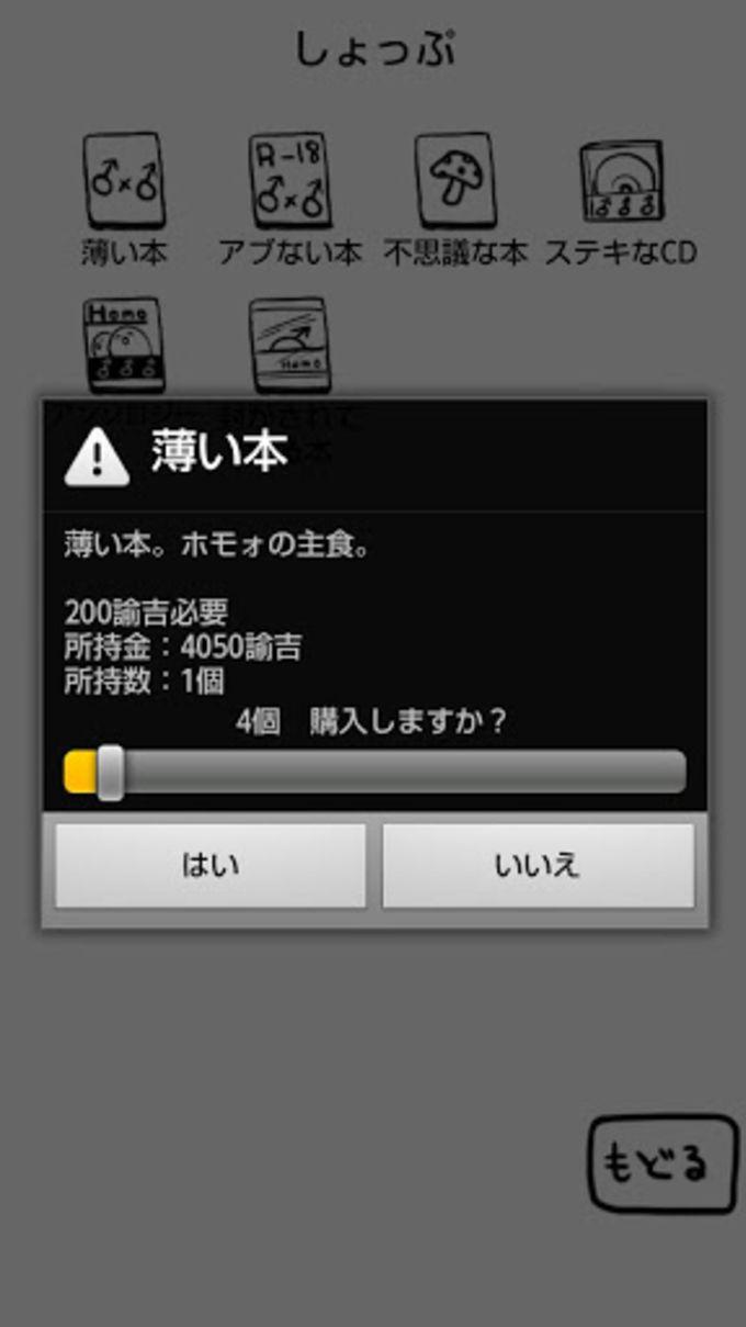 ┌(┌ ^o^)┐<ホモォいじり
