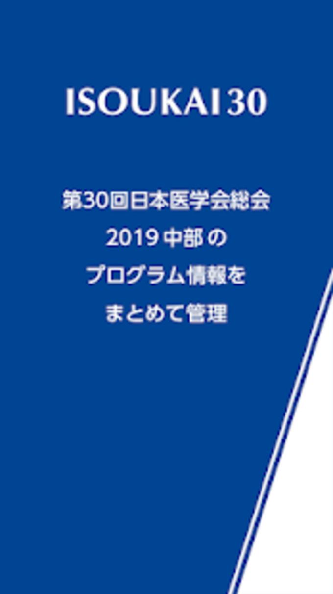第30回日本医学会総会 2019 中部 電子抄録アプリ