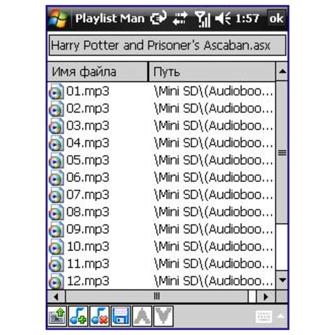 MPlayListManager