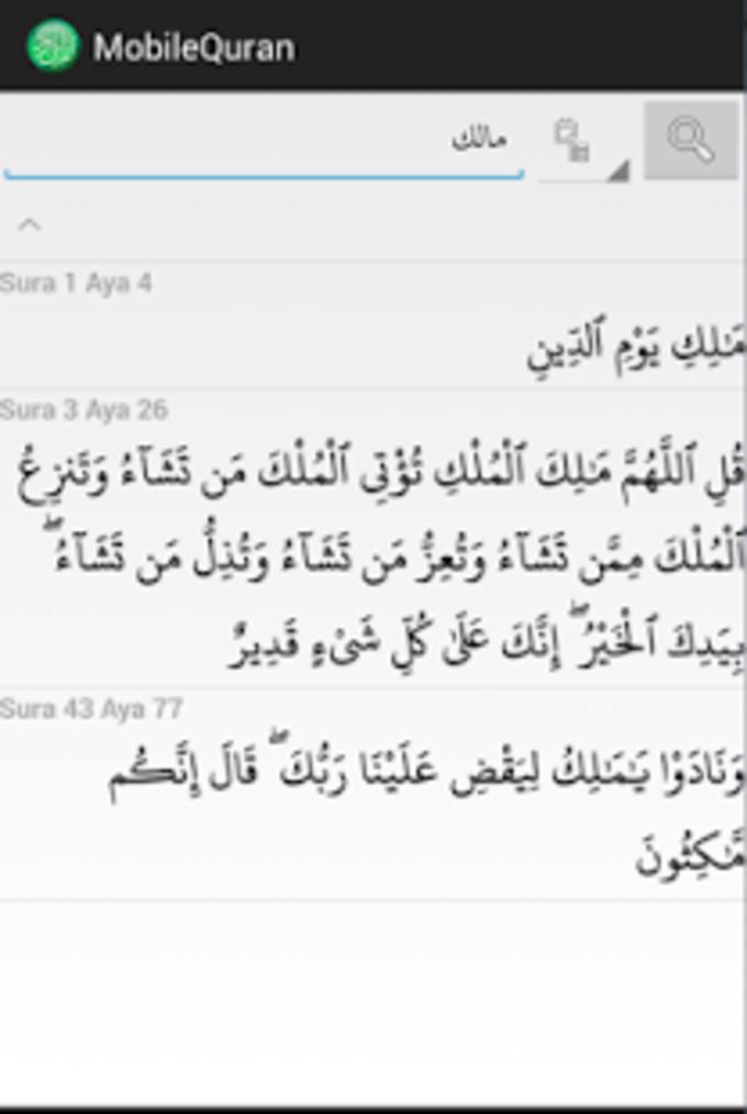 MobileQuran : Quran 15 Lignes
