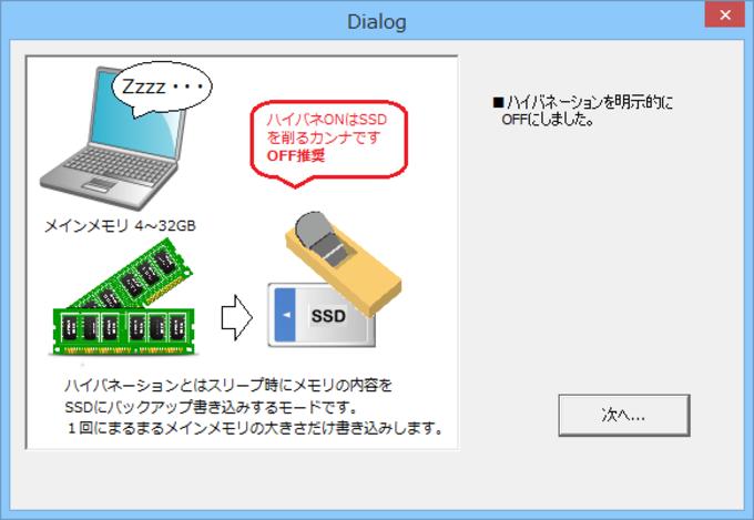 SSD最適化設定