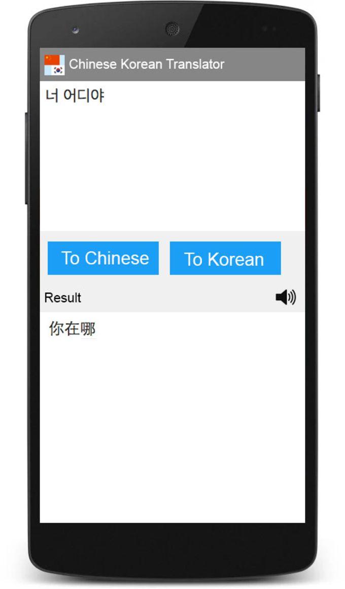 Korean Chinese Translatoe