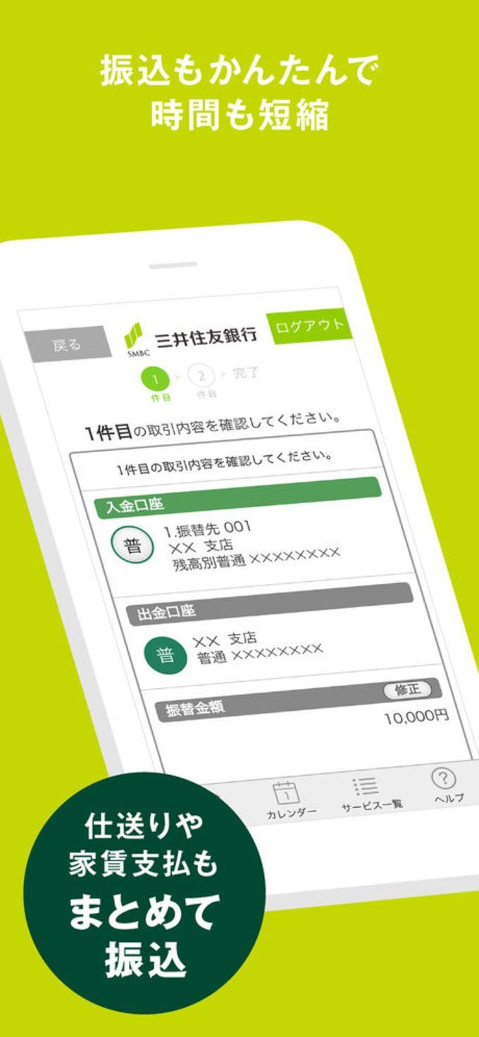三井住友銀行アプリ / SMBC