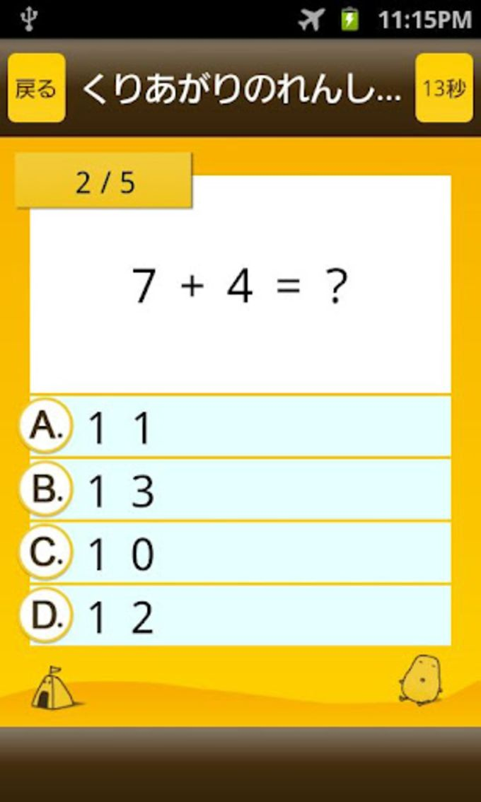 はんぷく計算ドリル たし算(小学校1年生算数)