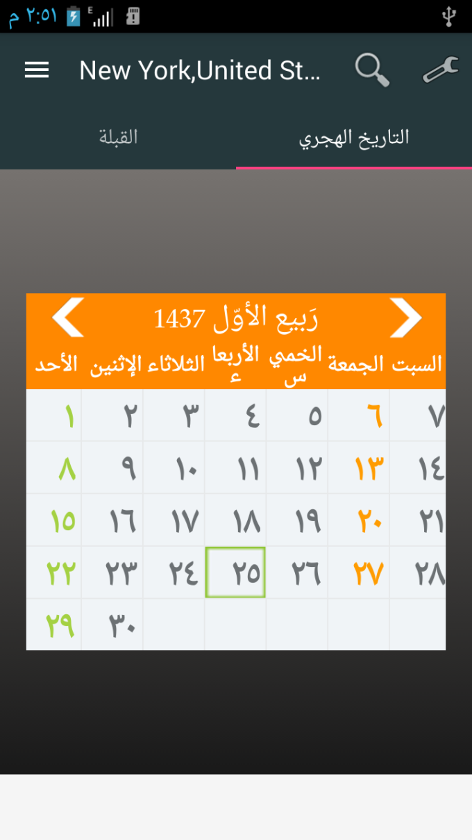 Qibla Compass & Hijri Calendar