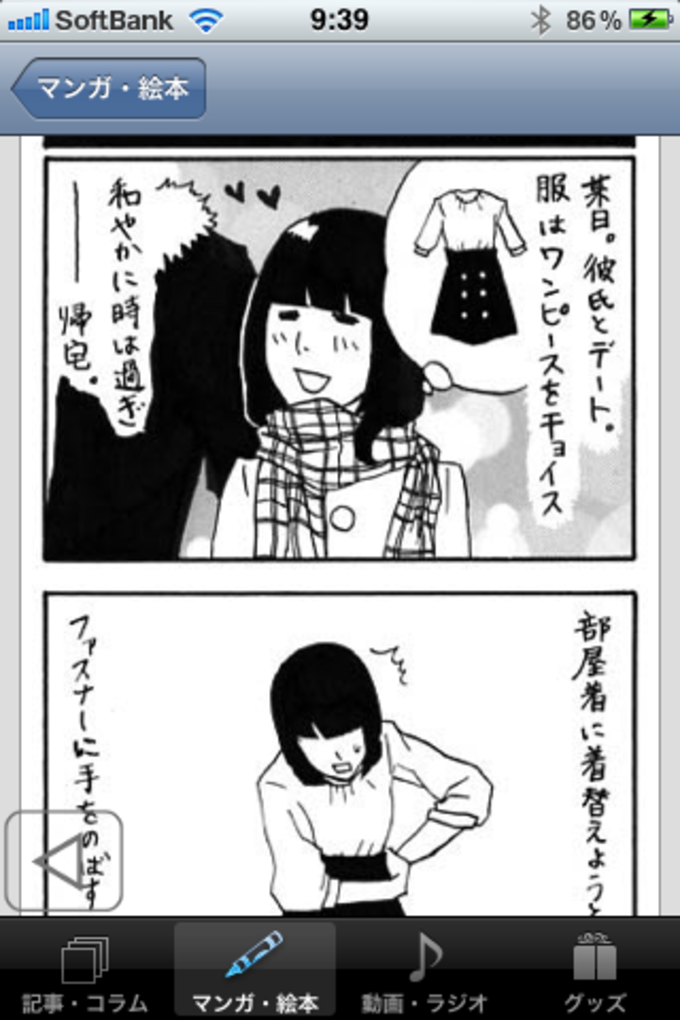 恋愛ニュース+