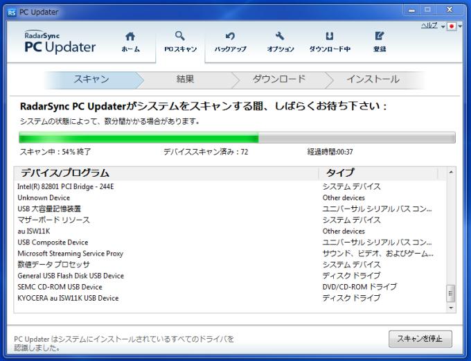 RadarSync PC Updater