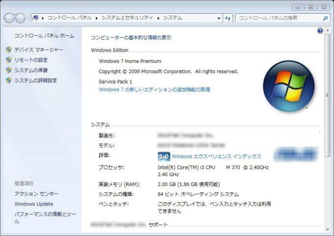 Windows 7 Service Pack 1 (SP1) 64bit