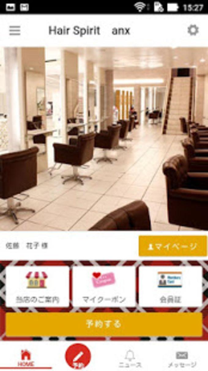 郡山須賀川エリアの美容室InfinityGroupe