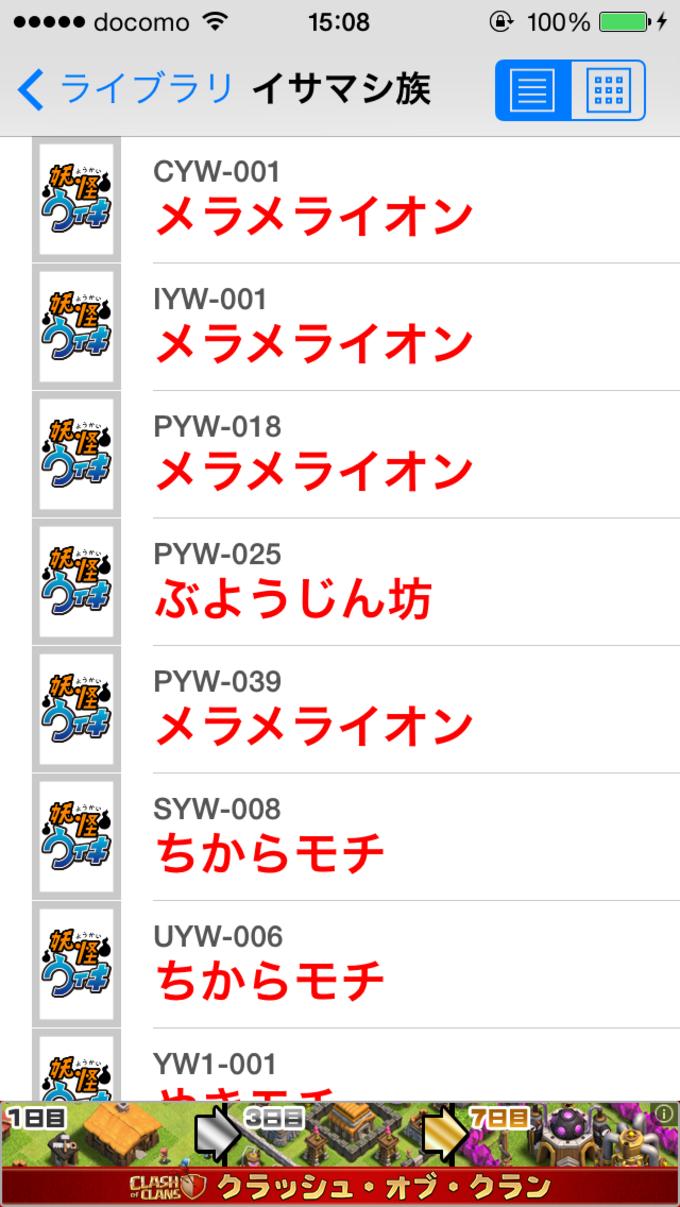 妖怪ウィキ-ともだちうきうきペディアカード管理で攻略!