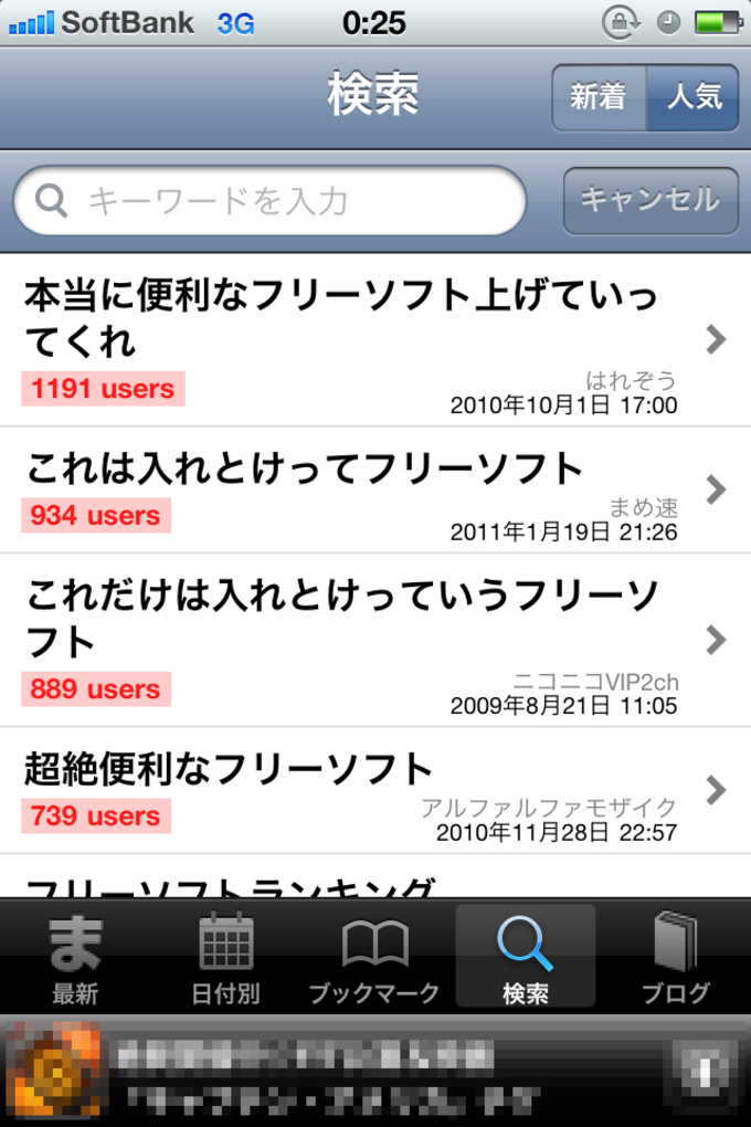 2chまとめサイトビューア - MT2 FREE