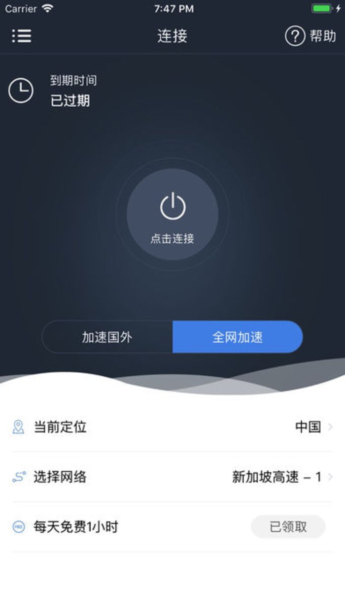 SKY VPN