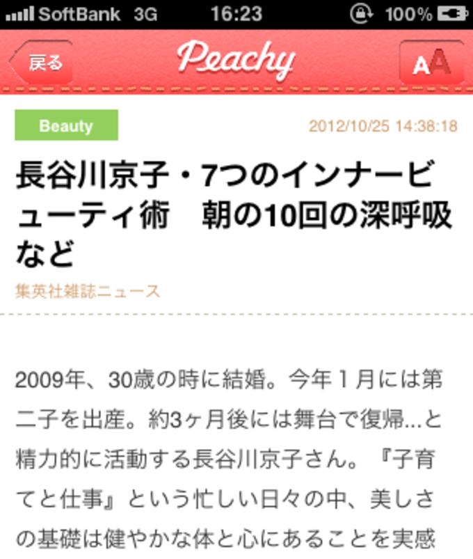 Peachy 女性向け総合ニュース コスメ~恋愛~ダイエット情報
