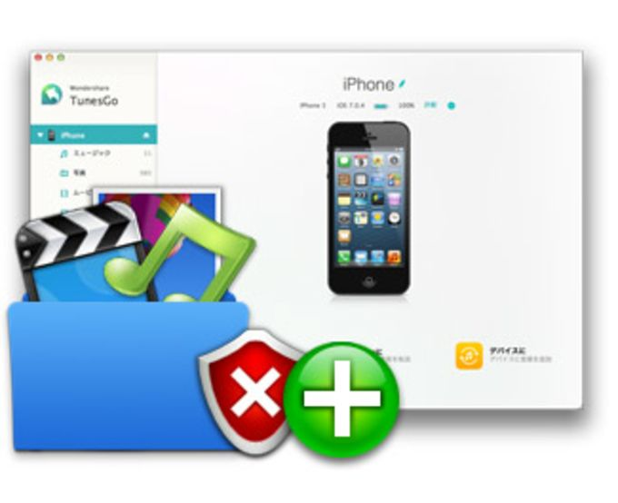 TunesGo(Mac版)