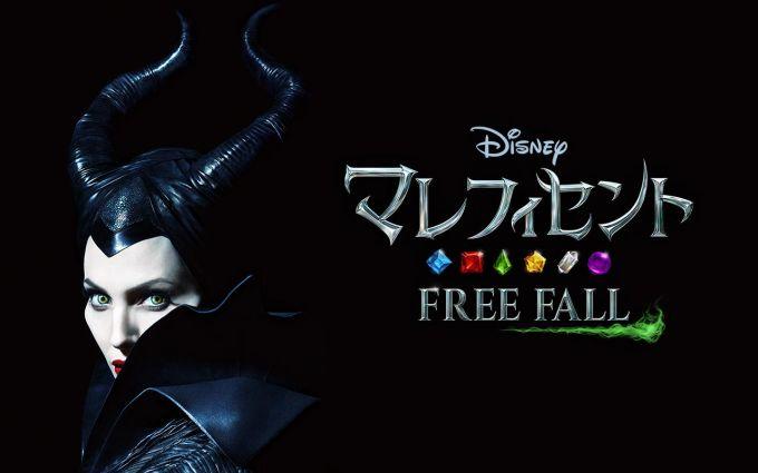 マレフィセント Free Fall