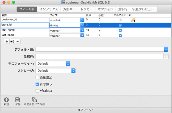 Navicat Premium (Mac OS X) - 最高のグイデータベース管理ツール
