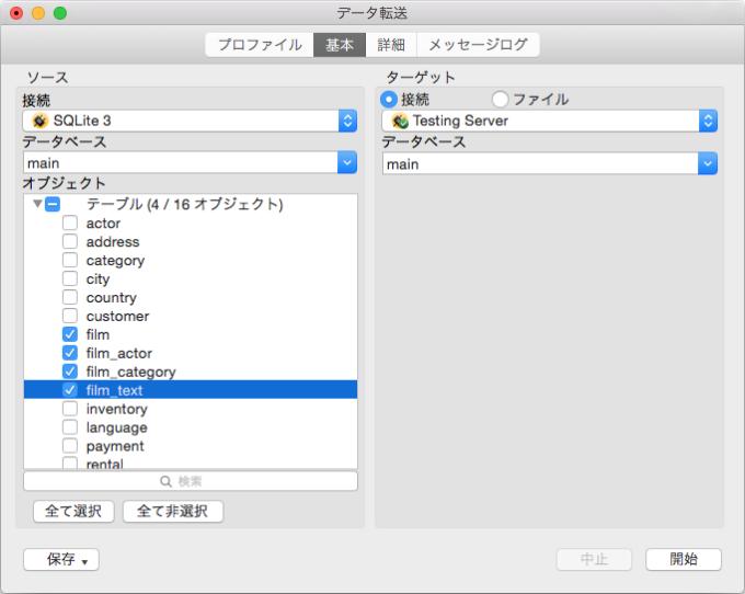 Navicat for SQLite (Mac OS X) - 最高のグイデータベース管理ツール