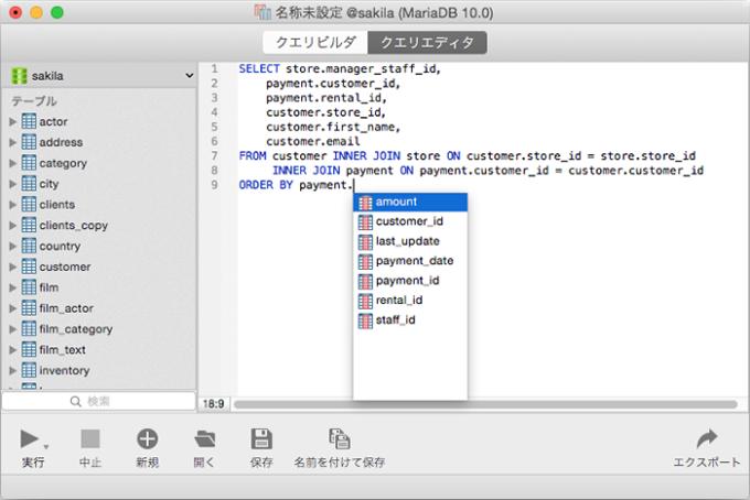 Navicat for MariaDB (Mac OS X) - 最高のデータベース管理ツール