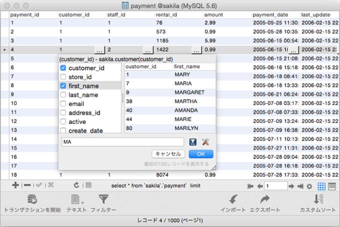 Navicat for MySQL(Mac) - MySQLとMariaDBの最高のデース管理ツール