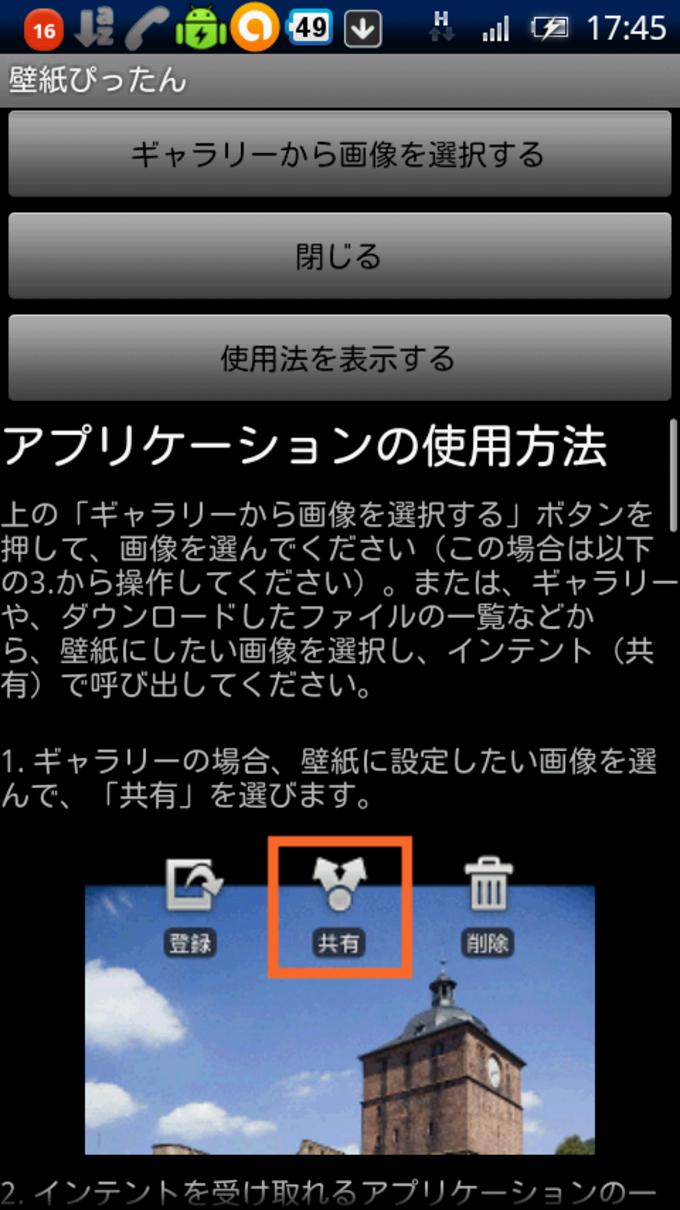 壁紙ぴったん For Android 無料 ダウンロード