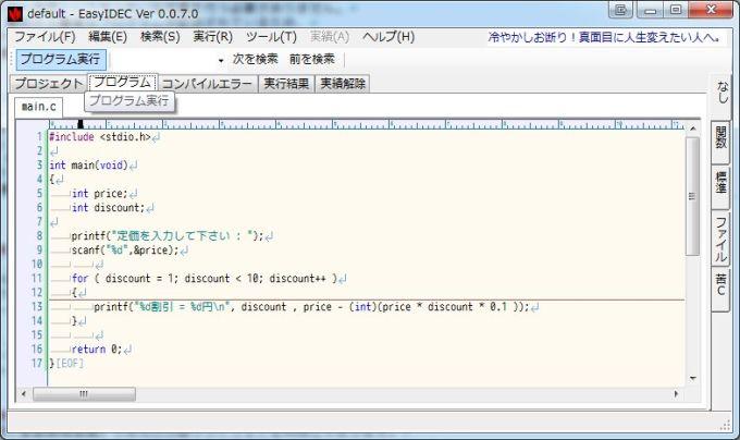 学習用C言語開発環境
