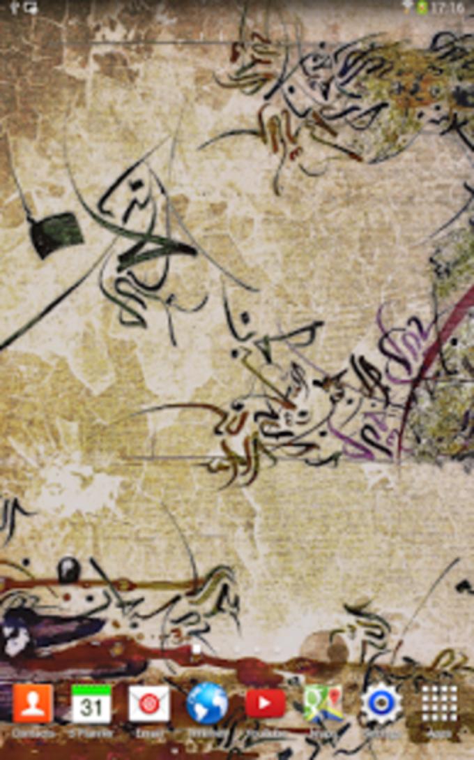 Alhamdullilah Live Wallpaper