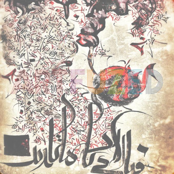 Surah al Rahman Live Wallpaper