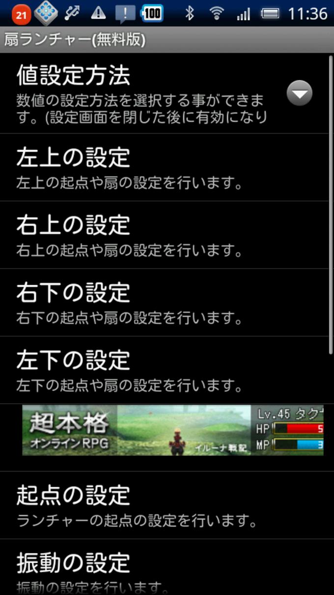 扇ランチャー(無料版)
