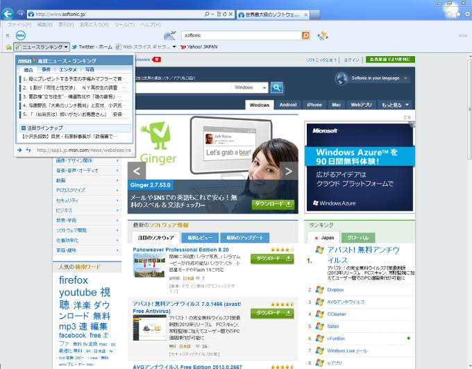 MSN産経ニュース – ニュースランキング