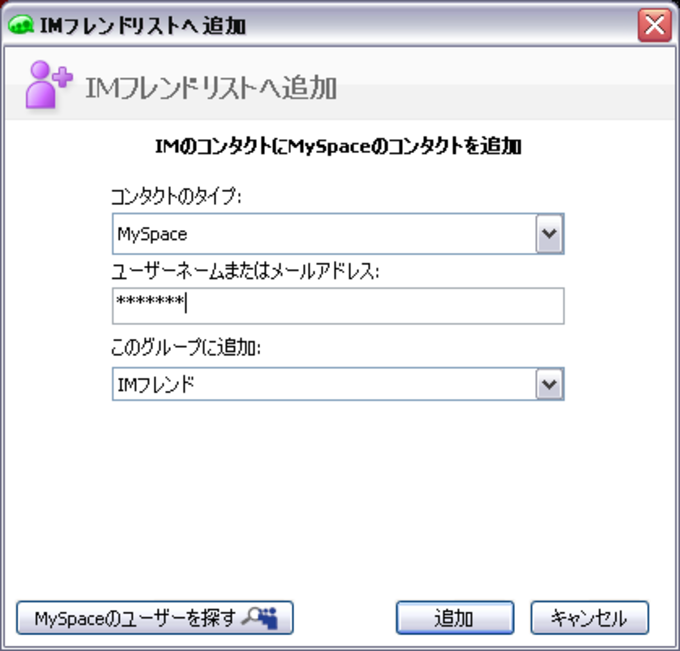 MySpace IM