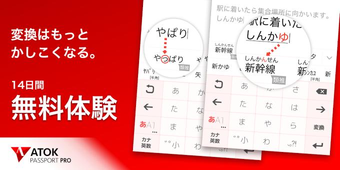 ATOK Passport プレミアム 日本語入力 ATOK PASSPORT PRO