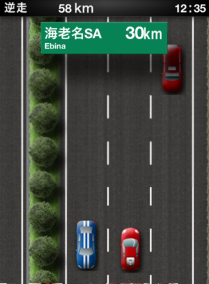 逆走!高速道路