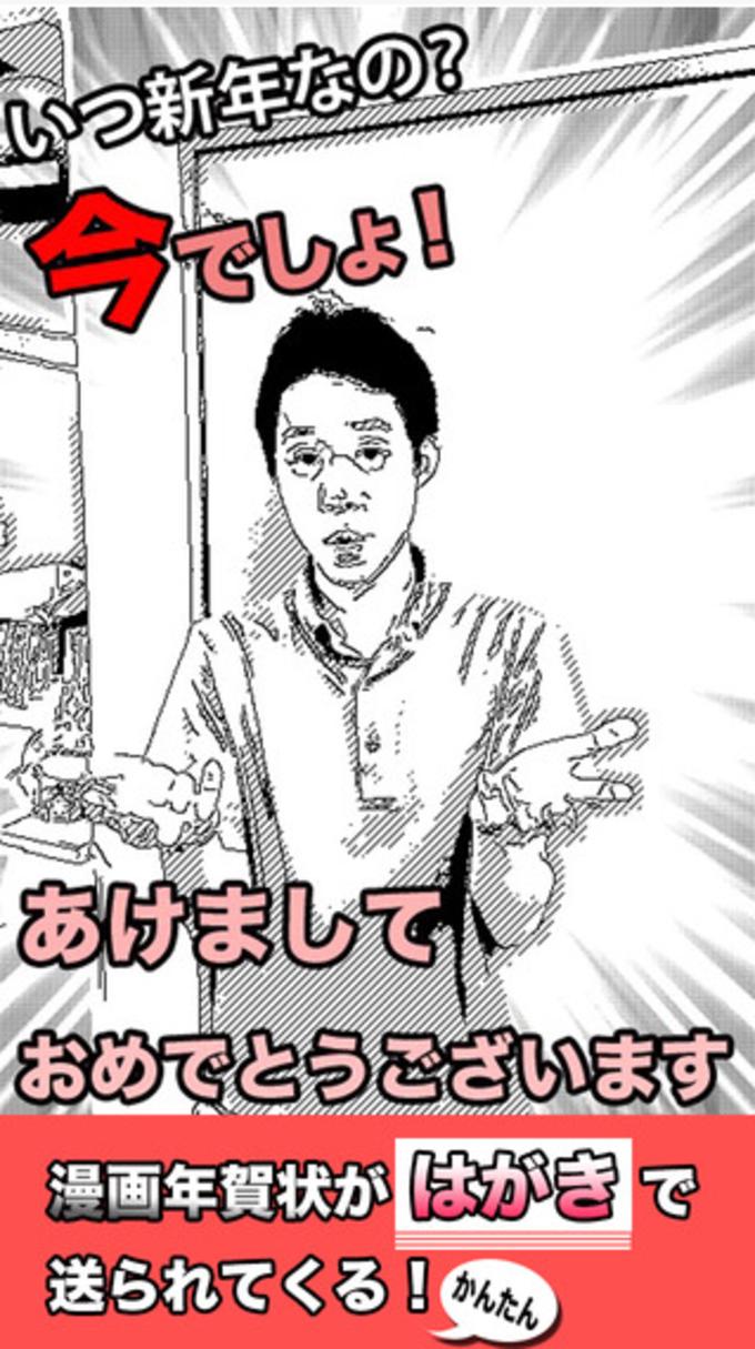 漫画年賀状