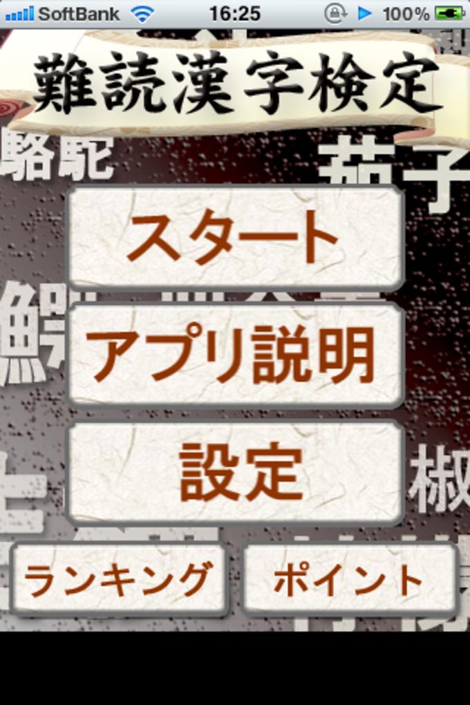 難漢字読み検定
