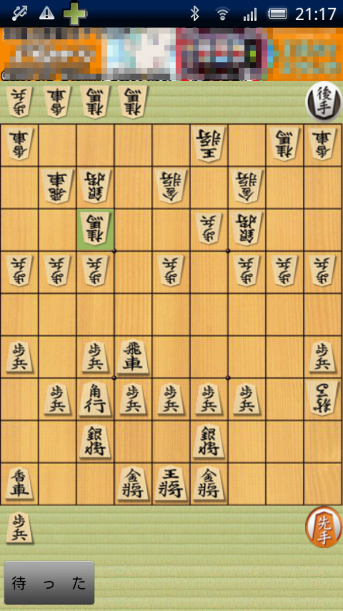 将棋アプリ百鍛将棋をダウンロードしてみた | 【初心者・ルール・独学初段】勝ち将棋ブログ