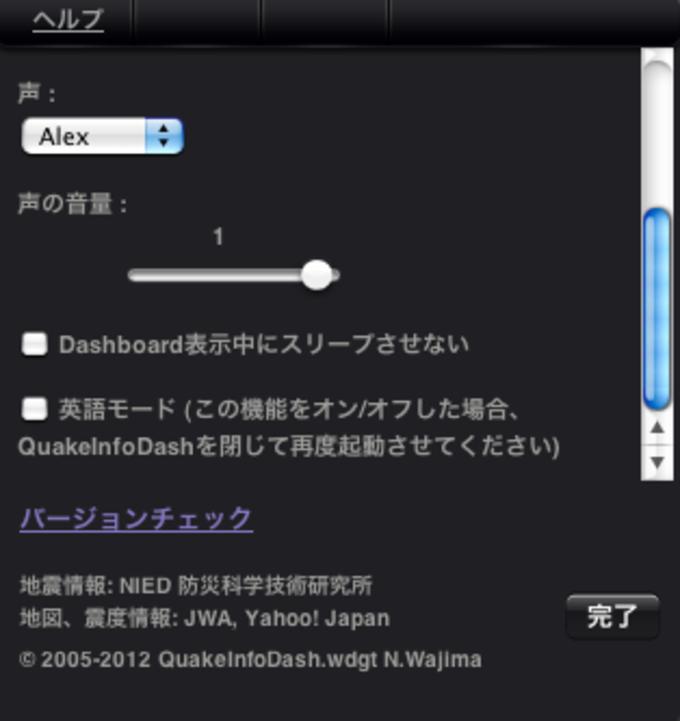 QuakeInfoDash