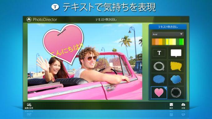 PhotoDirector Mobile for Windows 10