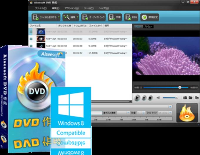Aiseesoft DVD 作成