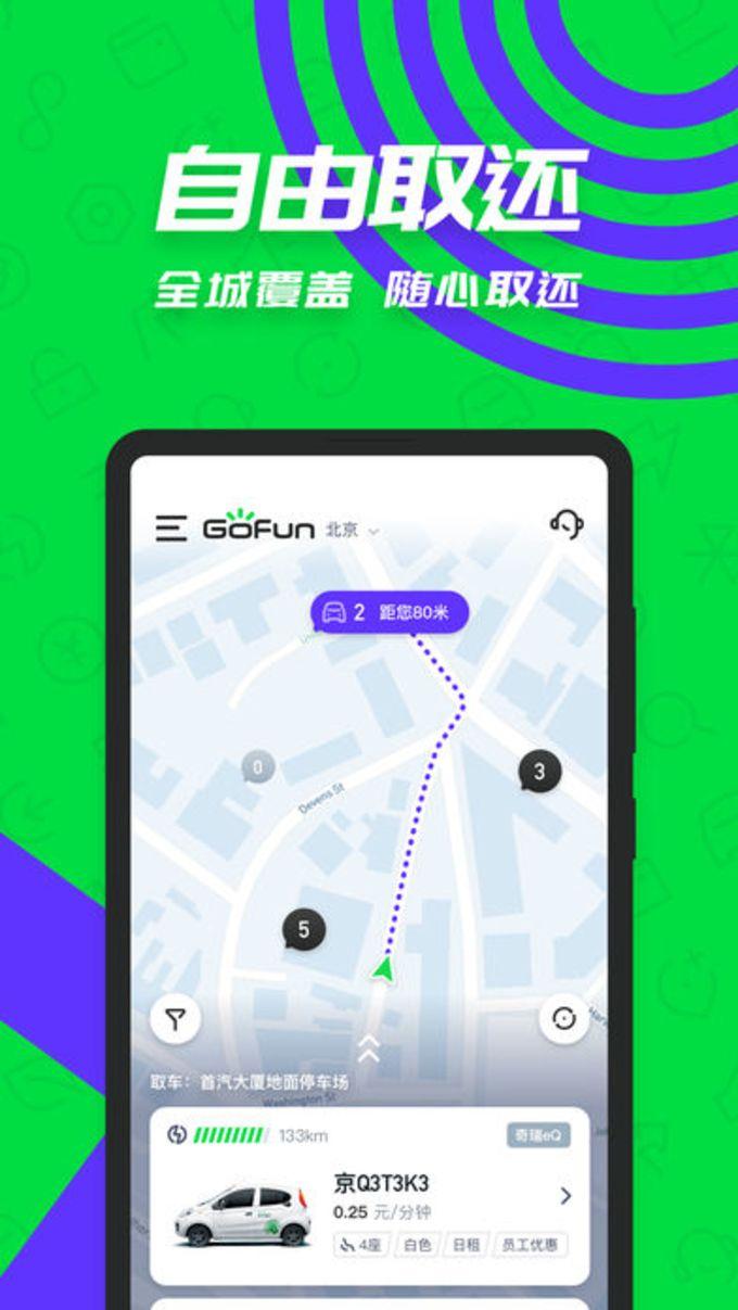 GoFun出行-首汽共享汽车