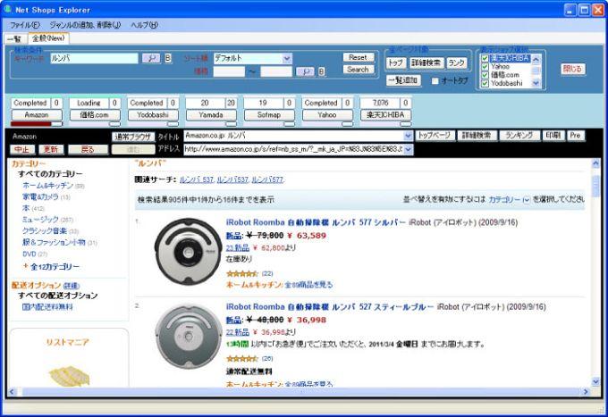 Net Shops Explorer
