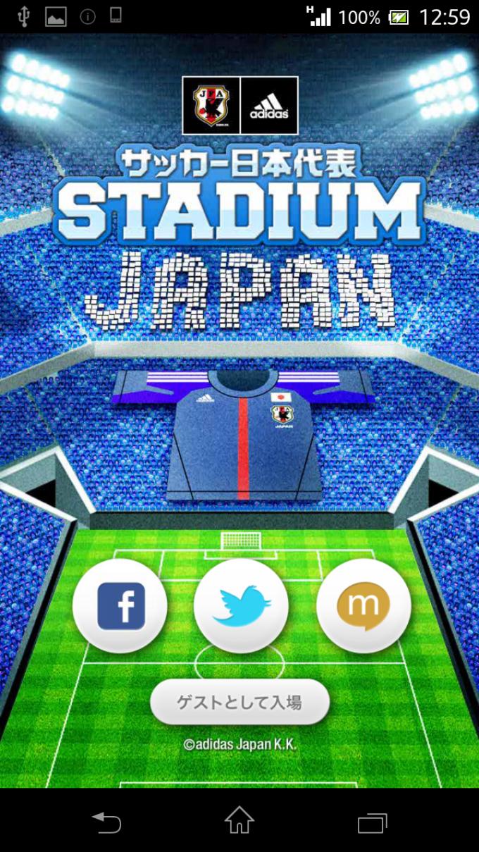 サッカー日本代表STADIUM