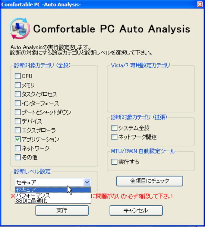 Comfortable PC