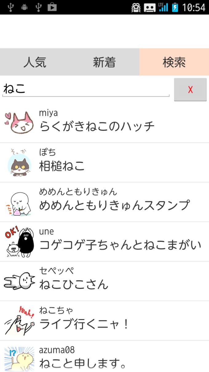 Creators' Stickers Viewer