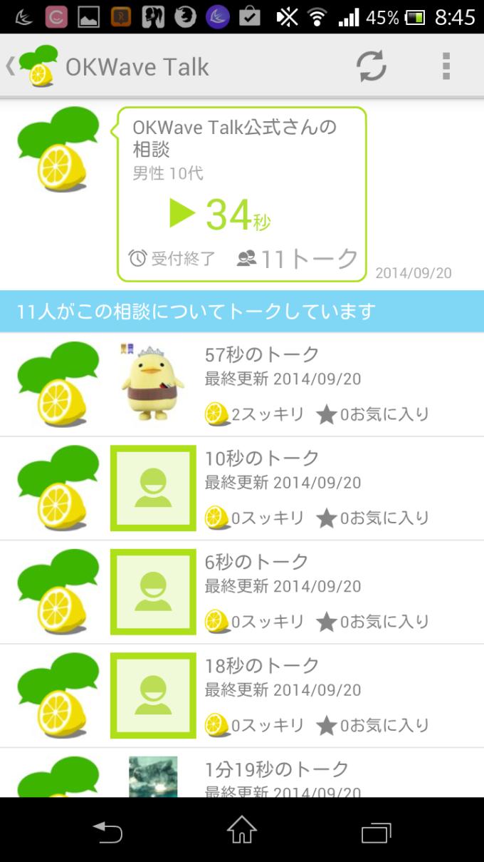 OKWave Talk - しゃべってスッキリ♪相談アプリ