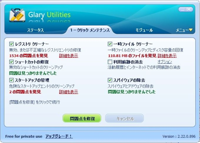 Glary Utilities Slim