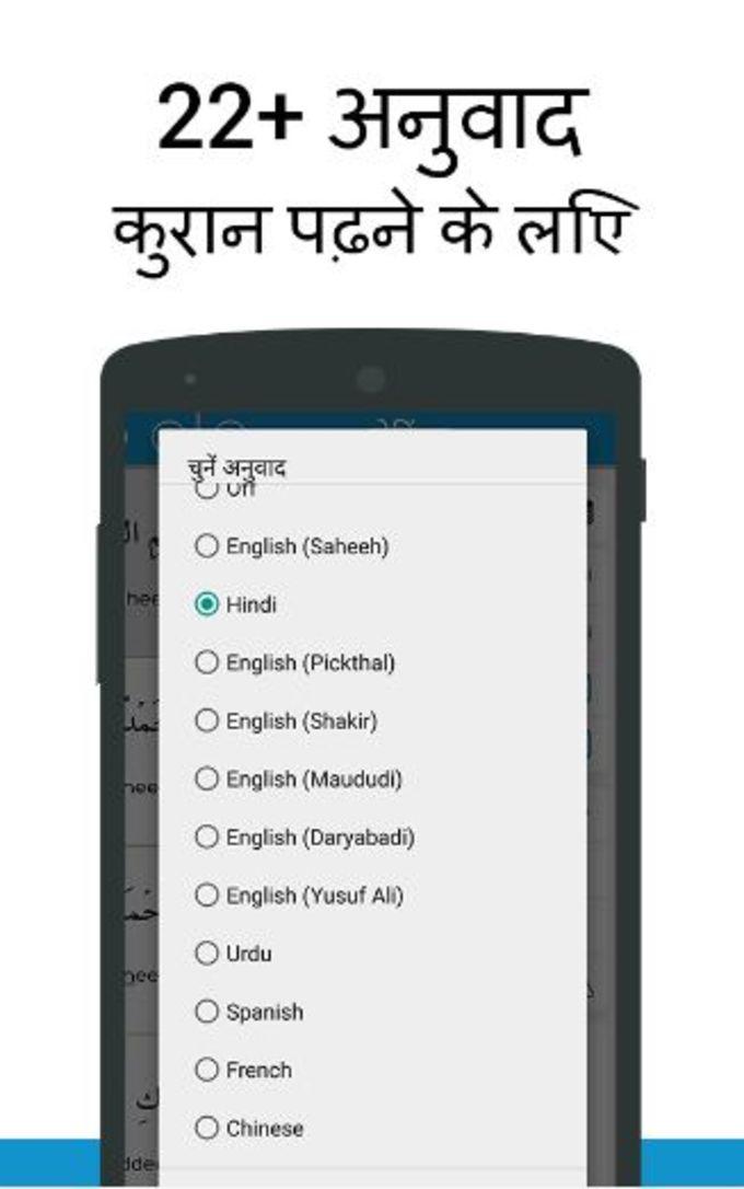 Quran in Hindi