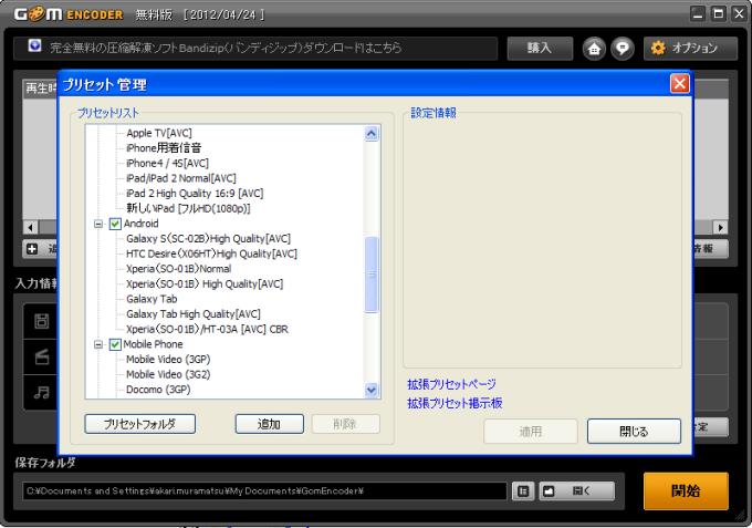 windows media encoder 32bit ダウンロード